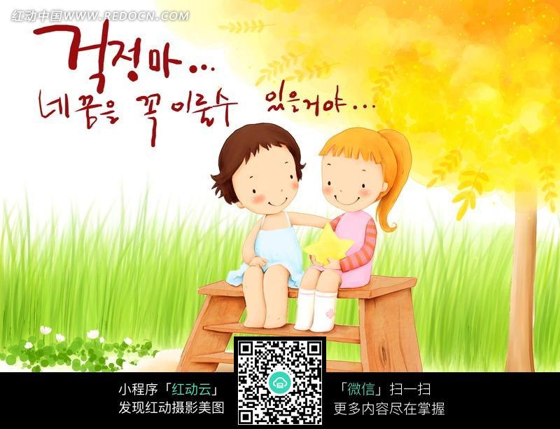 坐在凳子上的两个女孩插画图片 传统书画|吉祥