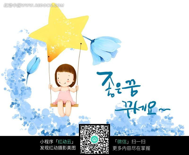 星星上荡秋千的女孩插画设计图片