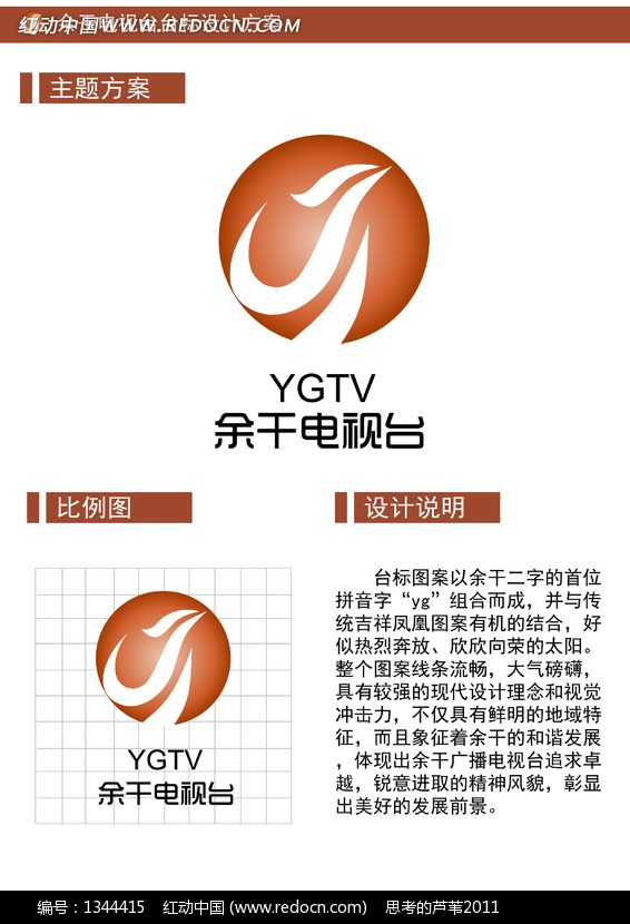 余干电视台标志设计图片