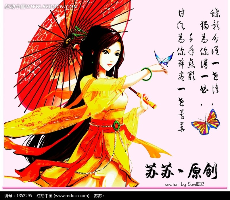 效果古装美女矢量图古典蝴蝶鼠绘纸伞设计动漫卡通
