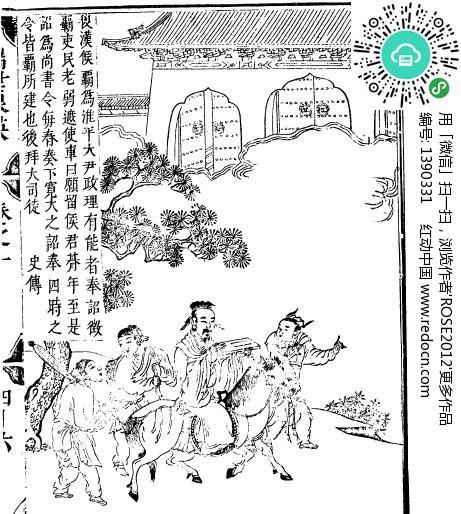 古代书籍人物插画 骑马的人物和寺庙