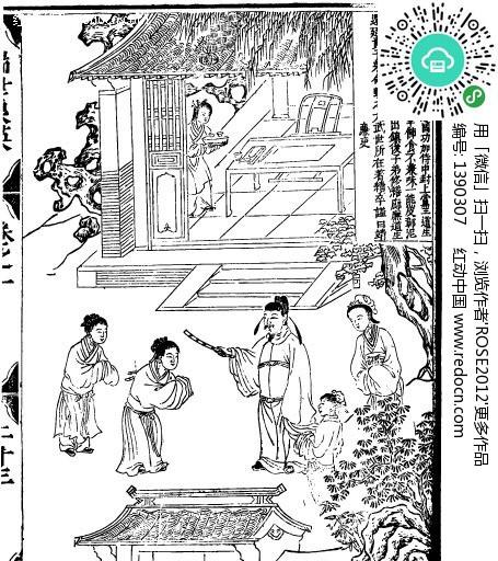 古代书籍人物插画-房屋和许多作揖的人物矢量