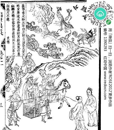 古代书籍人物插画 骑马的人物和小厮设计图片