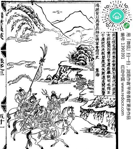 古代书籍人物插画 骑马的拿着武器的人物