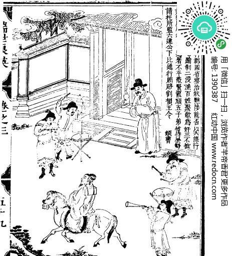 古代书籍人物插画 骑马的人物和敲锣打鼓的人设计图片