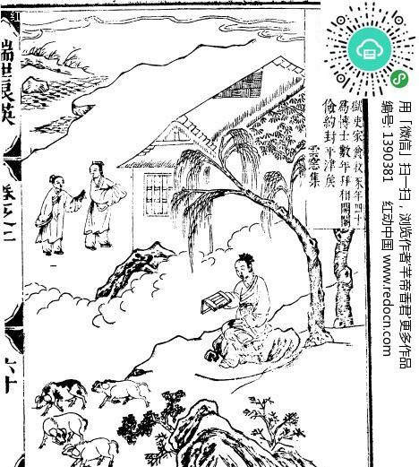 古代书籍人物插画-房屋和人物以及耕牛矢量图