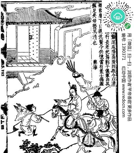 马的人物和房屋矢量图 编号 1390371 书画文字 艺术文化 矢