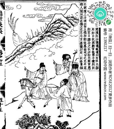 古代书籍人物插画 骑马的人物和拄着拐杖的老人
