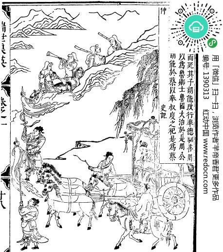古代书籍人物插画 坐着马车的人物