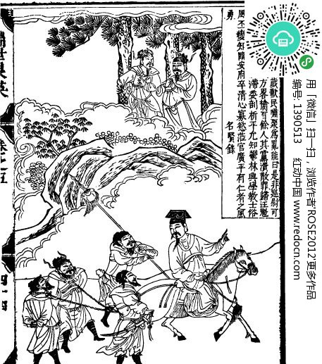 古代人物白描插画 骑马的人物和山峦树木