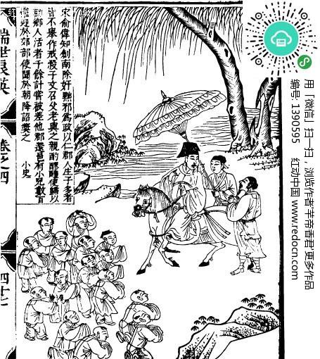 古代书籍人物白描插画 骑马的皇帝和跪着的人物