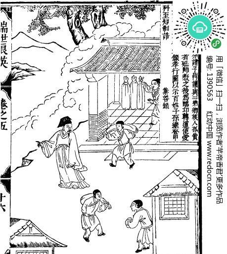 古代书籍人物白描插画-房屋树木和许多人物-书