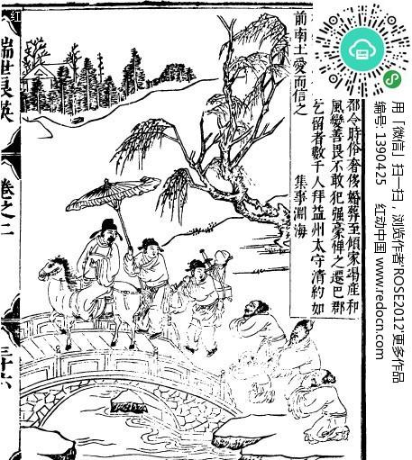 古代书籍人物插画 骑马过桥的人物设计图片