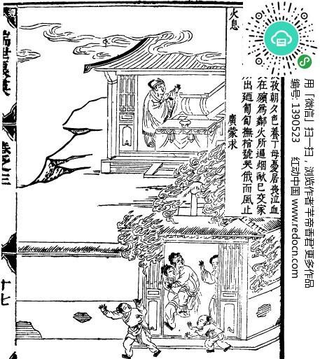 古代人物白描图谱-着火的房屋和仓促逃跑的人