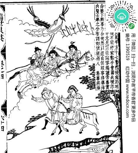 古代人物白描插画 骑马的人物和树木