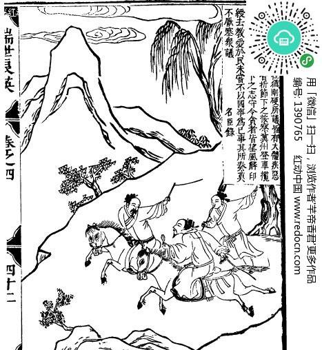 古代书籍 人物插画 骑马的人物和山峦云纹