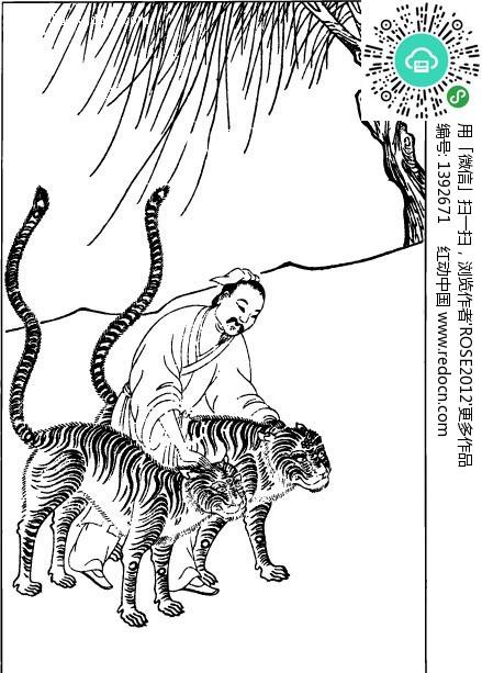 古代人物白描图谱 骑虎的男子