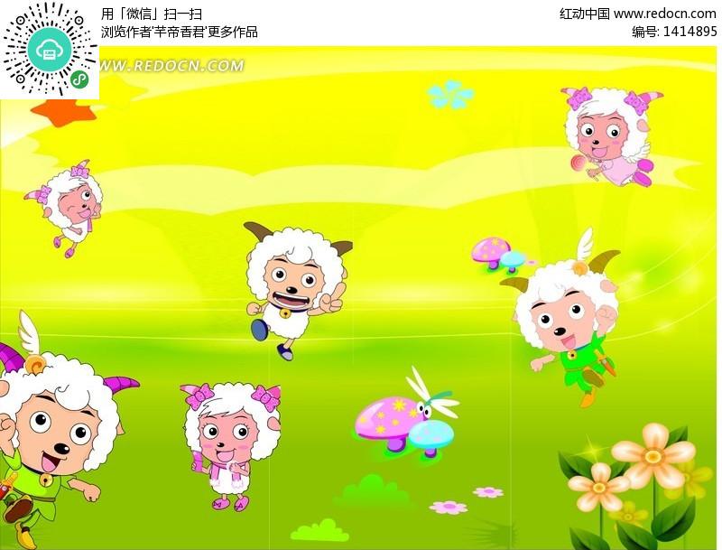 喜羊羊美羊羊和花朵蘑菇构成的矢量图 卡通人物矢量 高清图片