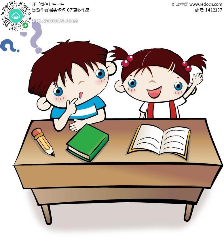 两个小朋友卡通图片