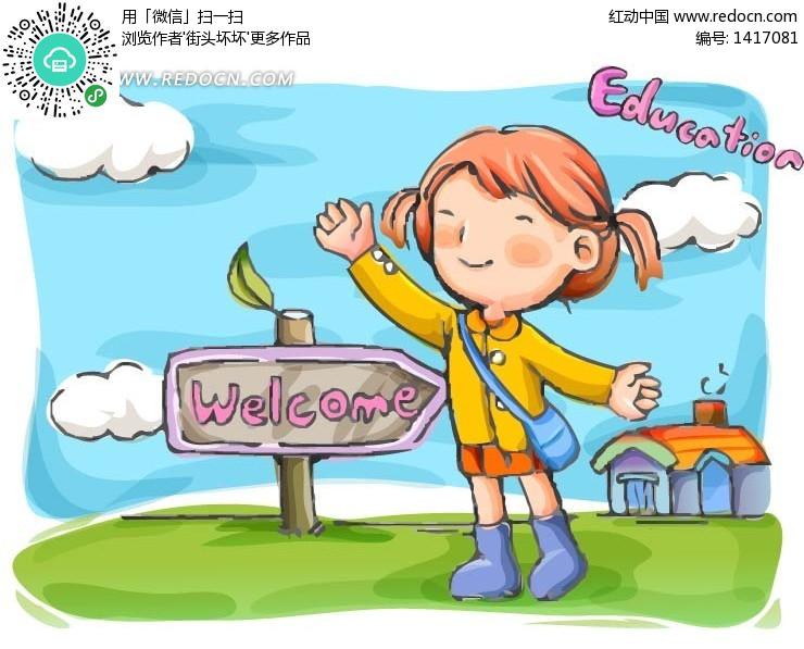 站在草地上张开双手微笑的卡通小女孩矢量图