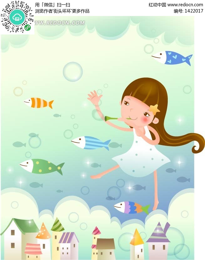 关键词:小女孩楼房小鱼气泡卡通绘画