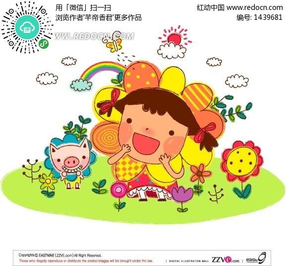 女孩人头像太阳花 卡通人物矢量图下载编号:1