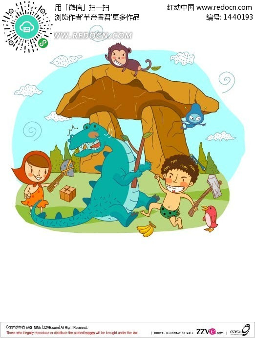 恐龙男孩女孩石器时代原始人卡通人物卡通人物