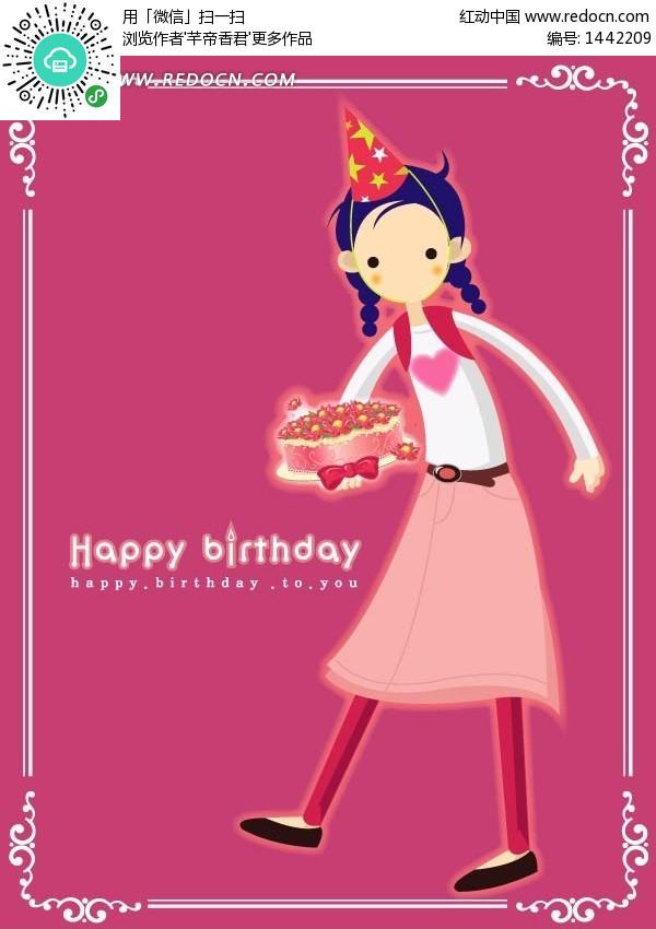 粉色背景拿着蛋糕的小女孩矢量图编号:14422