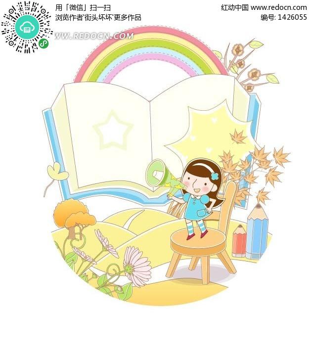 凳子上拿着喇叭的女孩和翻开的书本 卡通人物矢量图下载