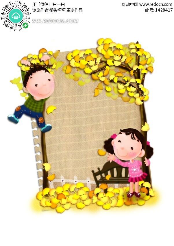 漂亮的银杏叶和2个可爱的小朋友插画PSD素材 编号 1428417 卡通人
