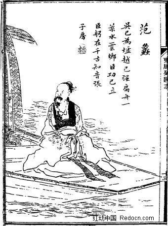 物插画 坐在船上的男子矢量图 1458819 传统图案 艺术文化