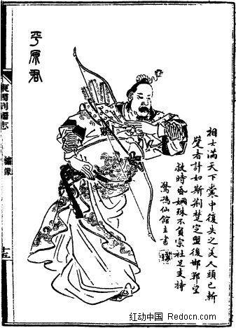 人物插画 拿着弓的男子矢量图 1459629 传统图案 艺术文化