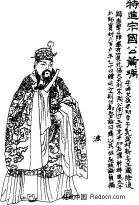 物插画 特进宋国公萧瑀矢量图 1459573 传统图案 艺术文化