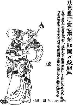 插画 郑国公殷开山矢量图 编号 1459565 传统图案 艺术文化