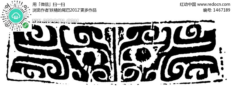 青铜饕餮纹-传统图案|纹样矢量图下载