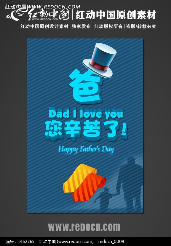 最新父亲节促销活动海报设计模板下载(编号:1462765)