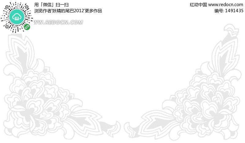 相花纹构成的下边角花横图图案矢量图 1491435 传统图案 艺术文化