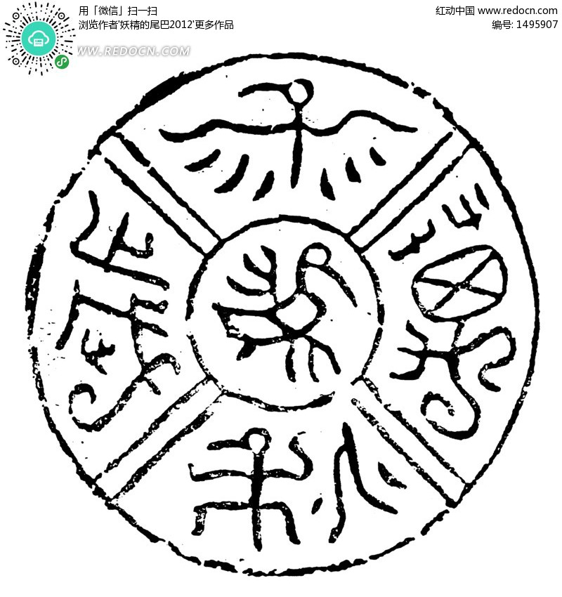 古典拓印瓦当图案-千秋万岁古字和抽象鸟 [矢量图.ai