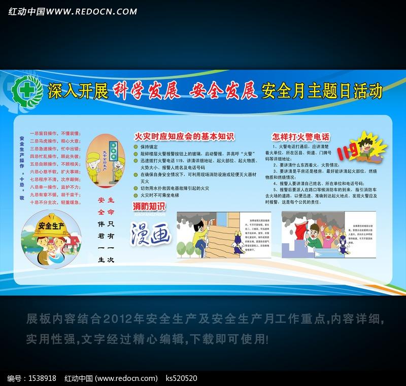 安全月生产展板 2015安全月电子板报 2014安全月主题展板