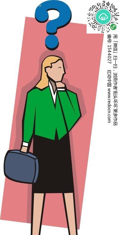 问号职业卡通_身穿西装拿着公文包头上有个问号的卡通女人