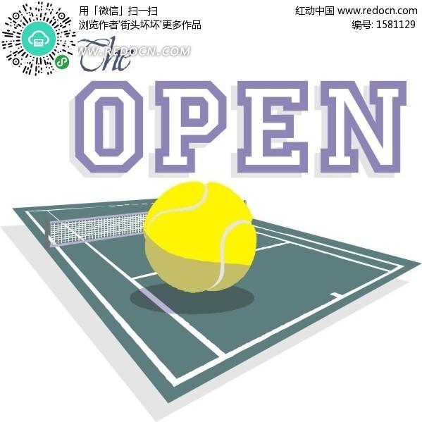 网球标志_矢量网球处标识矢量标志logo下载