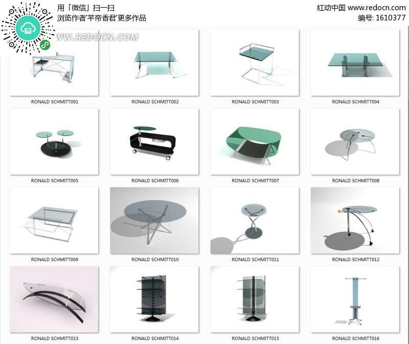 16款家具创意玻璃家具3D模型(编号:1610377)水坡落阳信榆木艺术图片