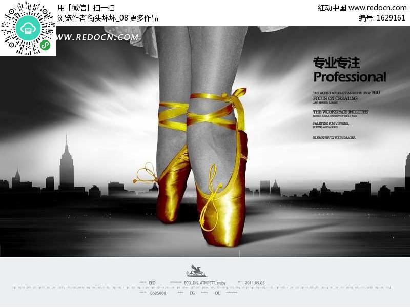 穿着金色的芭蕾舞鞋跳舞的脚部特写PSD素材