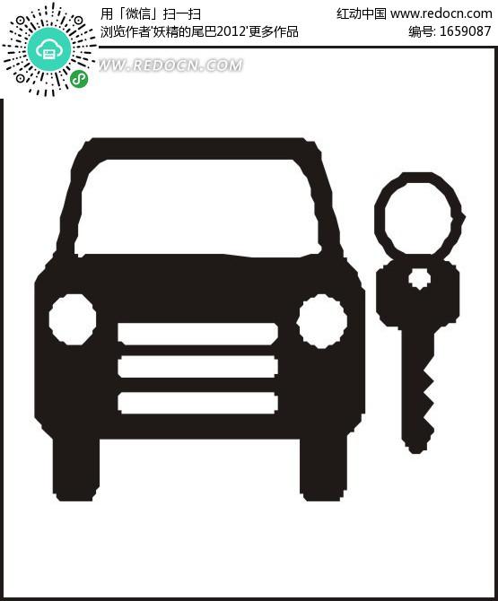 汽车和钥匙剪影设计图片高清图片
