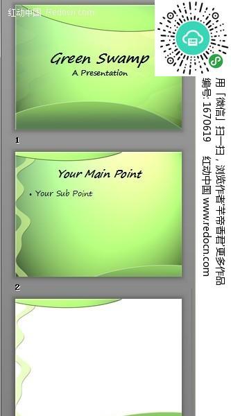 绿色素雅ppt背景素材图片