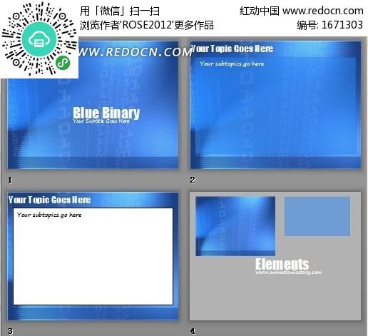 蓝色商务PPT设计模板