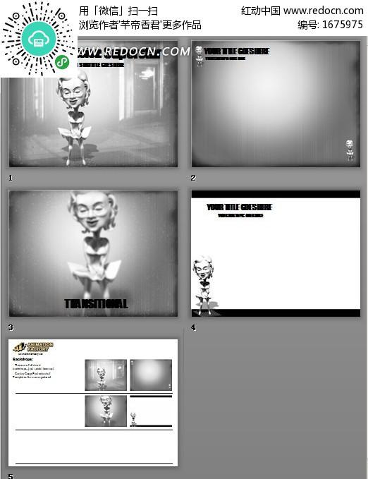 灰色3d卡通超级明星ppt模板 [ppt]