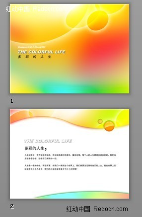 炫彩光晕光线背景图PPT模版PSD素材设计下载 1676447