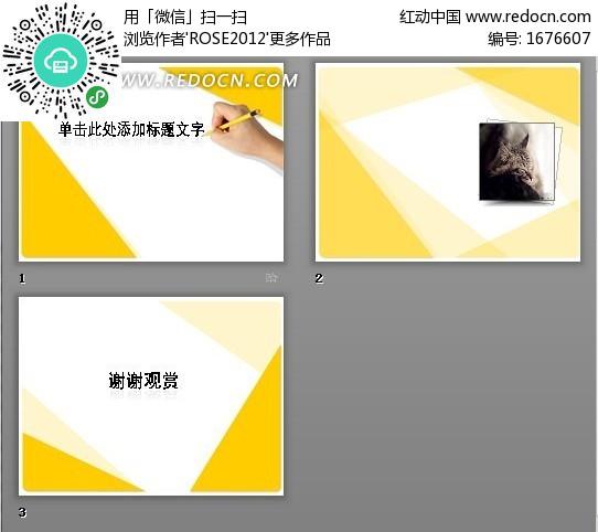 简单黄色线条背景图PPT模版PSD素材设计下载 1676607