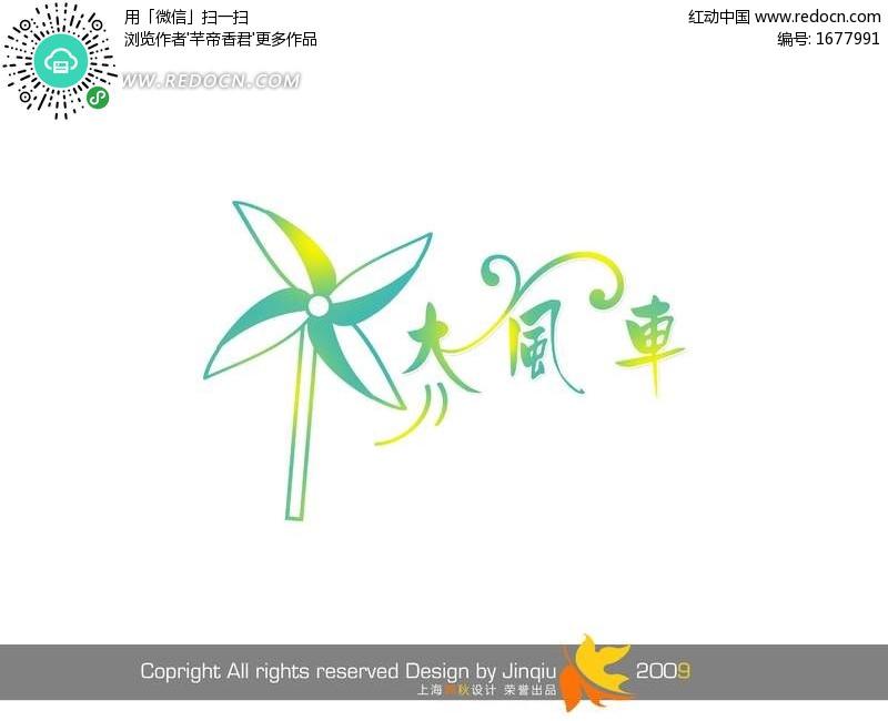 大风车艺术字设计素材PS字体设计 1677991 中文字体 PSD字体 字体下载
